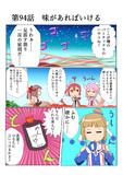 ゆゆゆい漫画94話