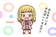 キバ子 ミニキャラ カラー