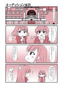 アイマス漫画 第7話「オーディション当日」
