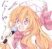 1番!リリー!!歌います!!!