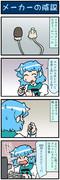 がんばれ小傘さん 3249