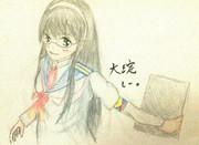 大淀さんとお絵描き練習