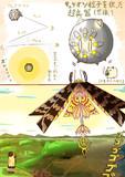 キュケオン粒子を使った超兵器的な何か