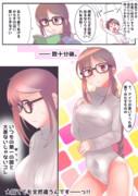 ★虞美人ちゃん55「ユニクロの例のヒートテック」