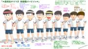 高校生の六つ子・体操服バージョン【モデル配布】