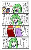 早苗と諏訪子と神奈子と団結力