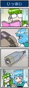 がんばれ小傘さん 3251