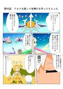 ゆゆゆい漫画95話