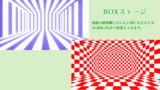 【MMDステージ配布】BOXステージ