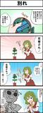 フラワーロックの花岩さん②