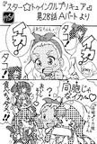 【スタプリ×イカ娘】イカ!タコ!(≧∇≦)
