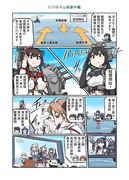 たけの子山城番外編 FLEET REVIEW2