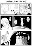 必殺森久保ォ‼シリーズ1