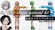 色変えマテリアルキット[Ray-MMD1.5.2]