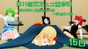 第11回東方ニコ童祭EXまであと15日