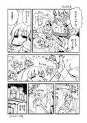 あんきら漫画『次は名古屋』