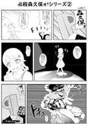 必殺森久保ォ‼シリーズ2