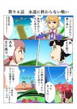ゆゆゆい漫画96話