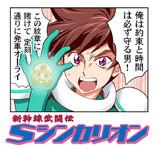 新幹線武闘伝Sシンカリオン