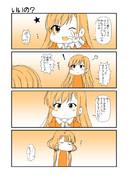 アイマス漫画 第8話「いいの?」