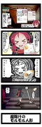 ケムリクサ×魔法陣グルグル4コマ漫画 その1