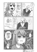 Hey!イリス!(対価を払えば疑問に答えてくれる悪魔)~幕間②~