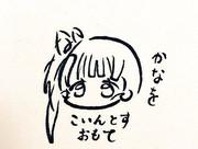 ひらがな11文字で描いた栗花落カナヲ