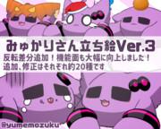 水雲式みゅかりさん立ち絵 Ver.3.1【配布】