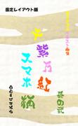 表紙絵「千紫万紅スマホ柄」※其の弐・おむ08751
