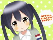 中野梓ちゃん誕生日おめでとう♪