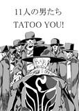 11人の男たち 『TATOO YOU!』