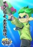北海道地区応援ポスター