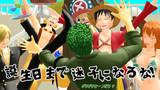 【MMDワンピ】誕生日も迷子な剣士【ゾロ生誕祭2019】