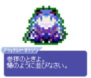 【ドット】アシュタレト・オリジン