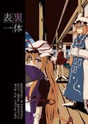 第八回博霊神社例大祭の頒布物裏表紙