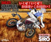 DUCATI SCRAMBLER DesertSled&冬服シロイルカ)