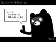 推しキャラの等身大パネル【実録GIFアニメ】
