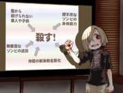小梅ちゃんによる、ゾンビ映画シナリオ制作についての講義の風景。