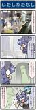 がんばれ小傘さん 3261