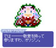 【ドット】イシュタル・アシュタレト
