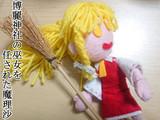 博麗神社の巫女を任された魔理沙