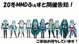 20冬MMDふぇすと開催告知