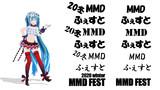 20冬MMDふぇすとロゴセット配布