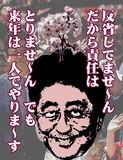 桜を見る会2