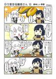 日々是空母棲姫さん 8