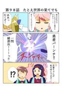 ゆゆゆい漫画98話