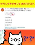 【すずねこ】わたしのすきなひとは10/6うまれ