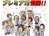 【第1回の】第2回プレミア12優勝【リベンジ】