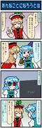 がんばれ小傘さん 3264