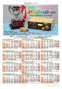 2020年カレンダー(JR8DAG-6AM2020W)